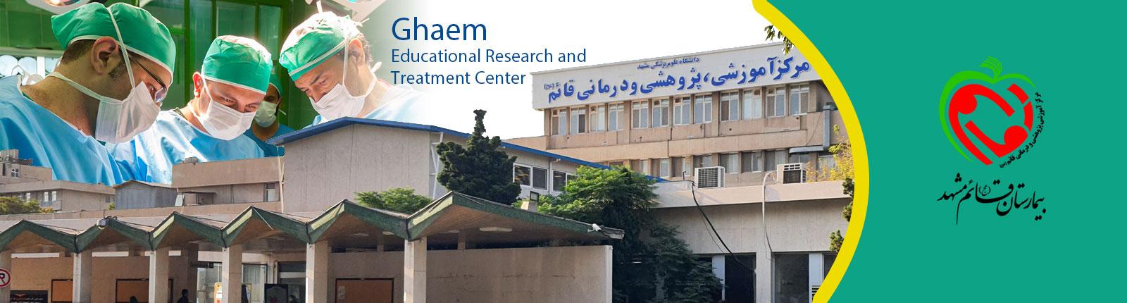 Ghaem_Hospital_Mashhad
